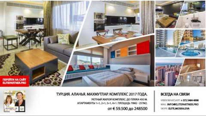 Купить квартиру в г мерсин турция