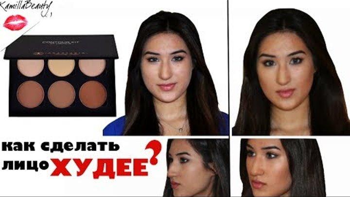 Как сделать худее лицо макияж
