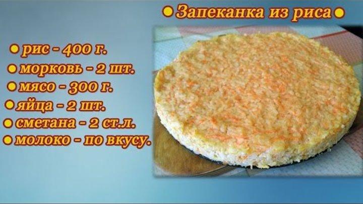 Как сделать запеканку из риса
