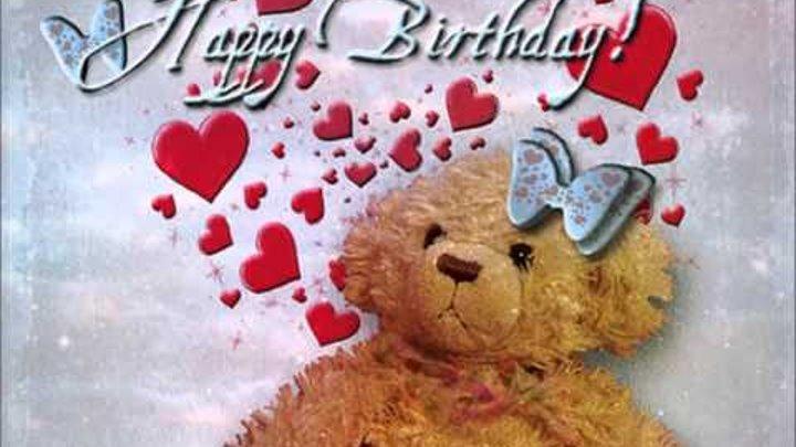 С днем рождения поздравления мп3 скачать