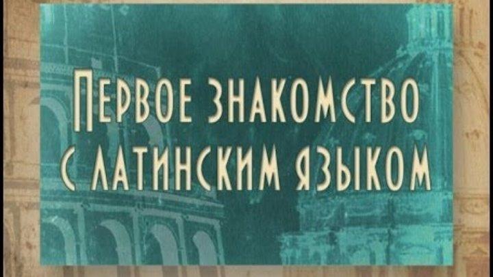 Федотов В.в Первое Знакомство С Латинским Языком