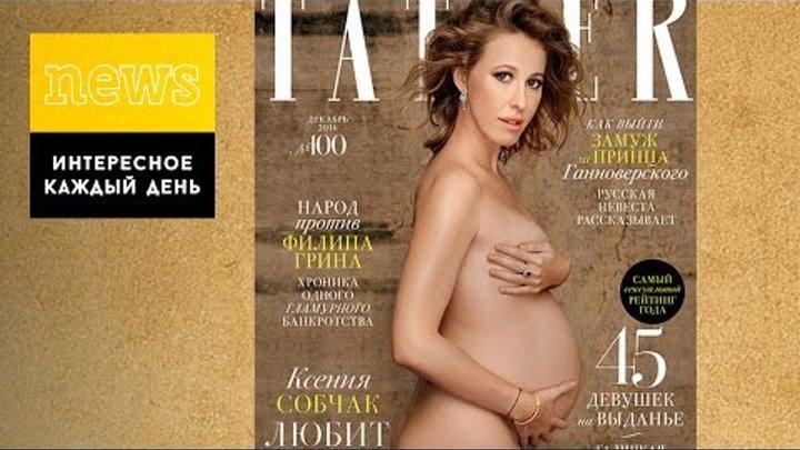 Фото собчак беременной в журнале
