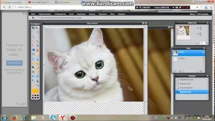 Как из фото сделать прозрачный фон онлайн