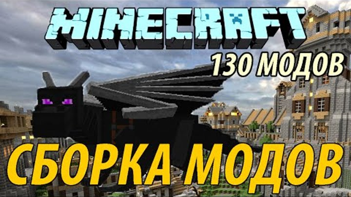 скачать техническую сборку minecraft 1.6.4 #6