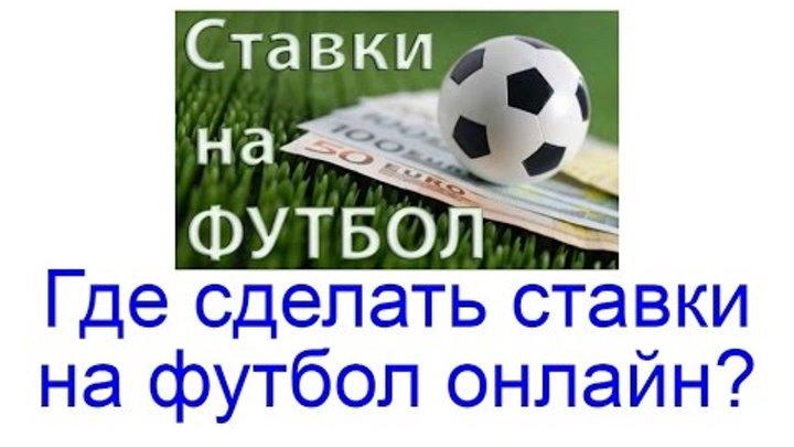 ставки на футбол сделать ставку