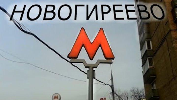 vhod-v-metro-novogireevo