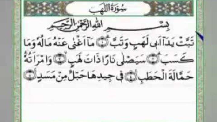Surah An Nasal Falaqal Ikhlasal Lahaban Nasrarab Latin Dan Terjemahan