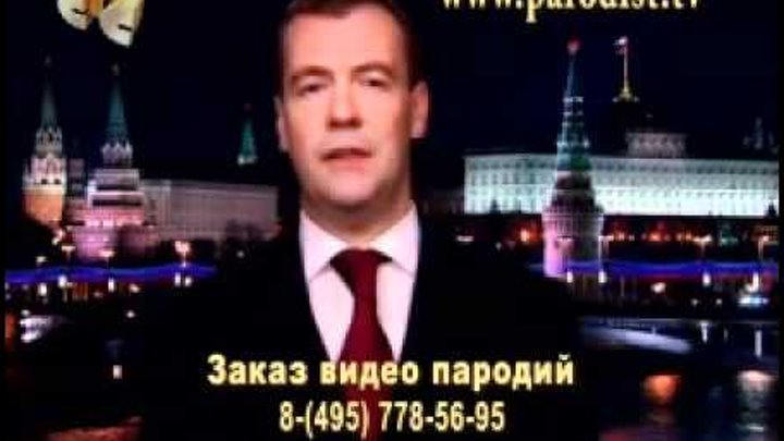 Поздравление медведева на 2010