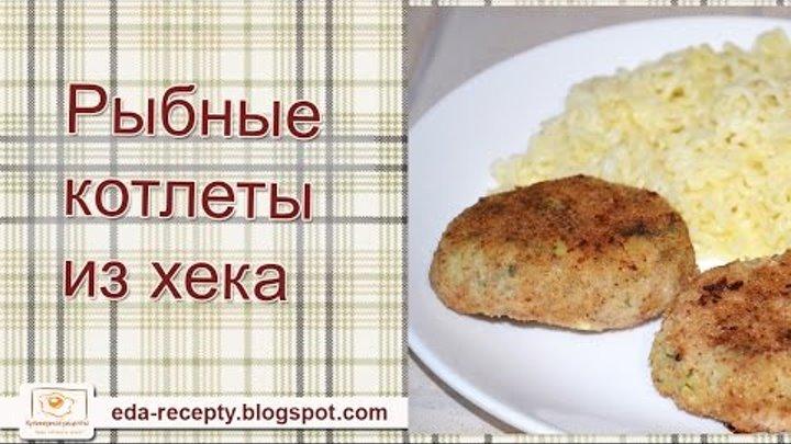 Куриные котлеты рецепты с фото на RussianFoodcom 241