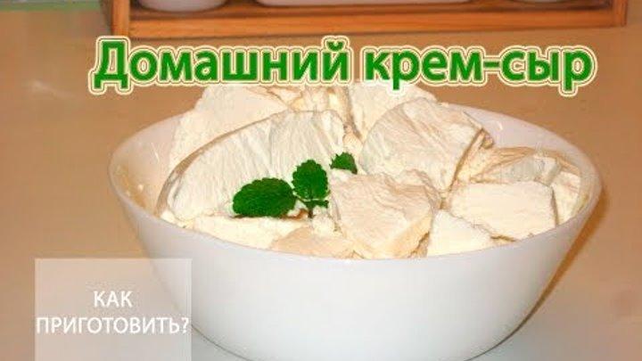 Как приготовить крем сыр в домашних условиях