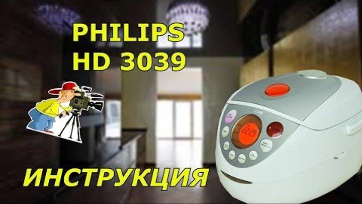 Инструкция Для Мультиварки Филипс Hd3039