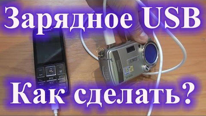 Мобильная зарядка для usb своими руками