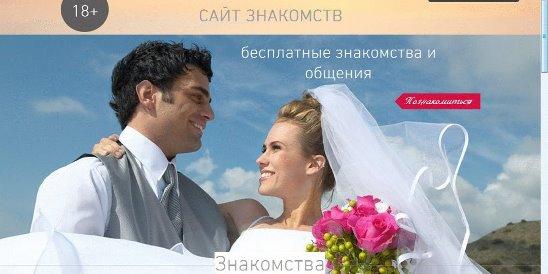 znakomstva-obshenie-dlya-braka