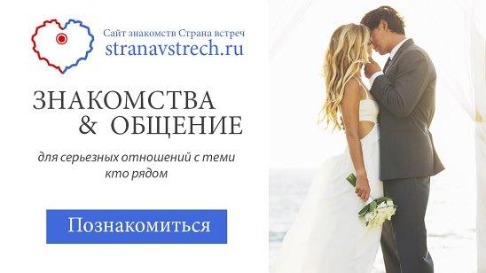znakomstva-dlya-sereznih-otnosheniy-i-braka