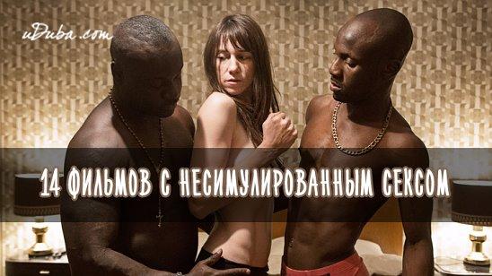 spisok-filmov-s-nesimulirovannim-seksom
