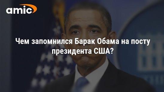 kogda-konchaetsya-prezidentskiy-srok-obami