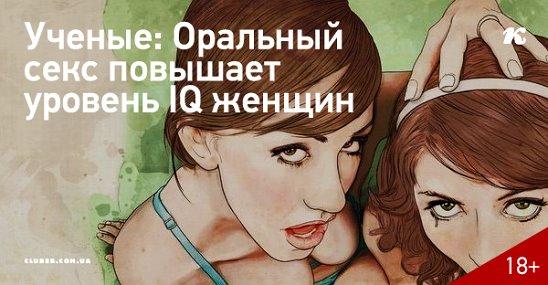 oralniy-seks-povishaet-iq-zhenshin
