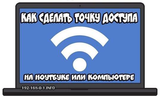 Как сделать с ноутбука точку доступа wifi