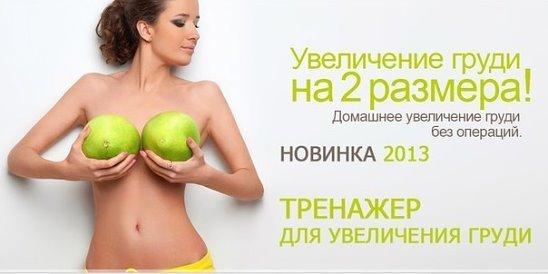 Увеличении груди в домашних условиях