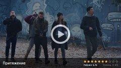 Скачать фильм Защитники 2016 через торрент в хорошем