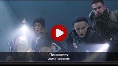 Викинг фильм 2017 смотреть онлайн полностью бесплатно в