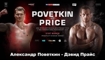 Александр Поветкин - Дэвид Прайс / Povetkin vs. Price
