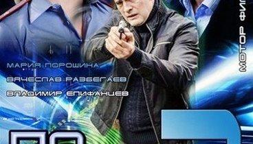 По горячим следам сезон 1,2 (2011) смотреть онлайн или скачать.