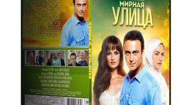 мирная улица турецкий сериал на русском языке
