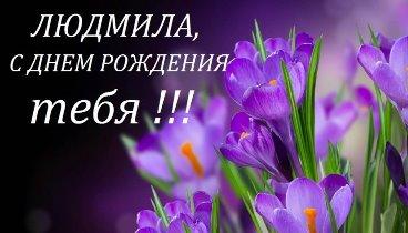 Людмила ивановна с днем рождения картинки