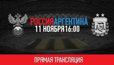 Россия vs. Аргентина: 11 ноября 2017 года - Video