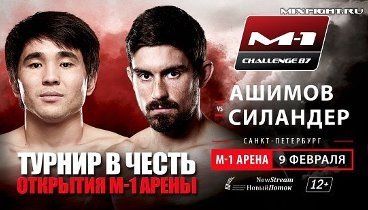 M-1 Challenge 87: Силандер - Ашимов / Main Card. HD