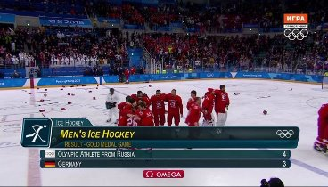 Хоккей: РОССИЯ vs. ГЕРМАНИЯ / Финал ОИ 2018 - онлайн