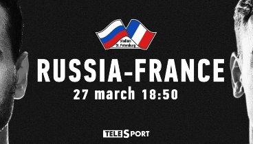 Россия - Франция / 27 марта 2018 - Товарищеский матч
