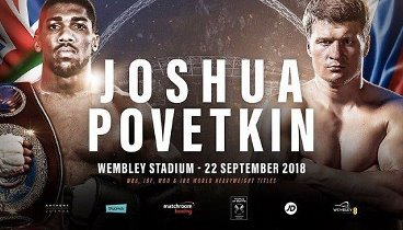 Энтони Джошуа - Александр Поветкин / Anthony Joshua vs. Alexander Povetkin
