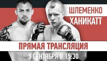 MMA: Александр ШЛЕМЕНКО vs. Крис ХАНИКАТТ – Video