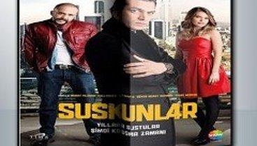 турецкие сериалы на русском языке молчуны