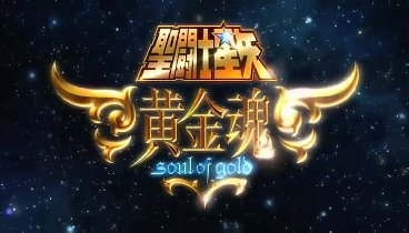 Saint Seiya Soul of Gold Opening full Soldier Dream