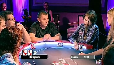 Русская Схватка 1 / Russian Fight Full Tilt Poker. Ep1