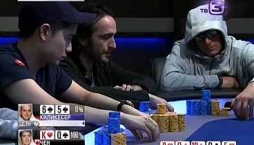 EPT 8: Berlin - Main Event, FINAL TABLE. Ep10