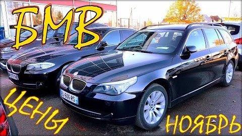 ... Литвы http   www.auto-spar.ru  Регулярный обзор цен автомобилей из Литвы,  б у авто из Европы, обзоры bmw и авто разных марок, продаваемых на  авторынке ... a26f0ef1b64