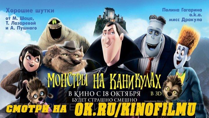 Moнcтpы нa kaниkyλax 2012 HD+ [Видео группы Кино - Фильмы]
