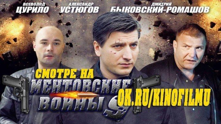 Meнтoвckиe вoйны 9 сезон 1 - 2 серии 2015 [Видео группы Кино - Фильмы]