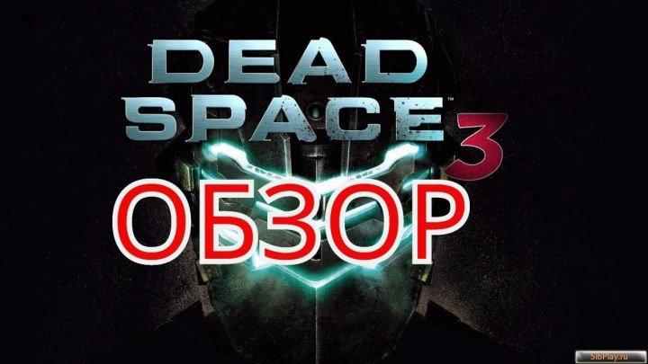 Dead Space 3. ОБЗОР. НАСТРОЙКА ГРАФИКИ