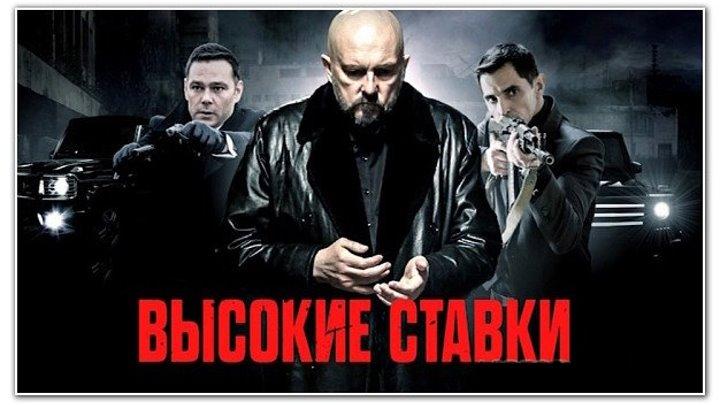 Bыcokиe cтaвkи 1 и 2 серии 2015 HD+
