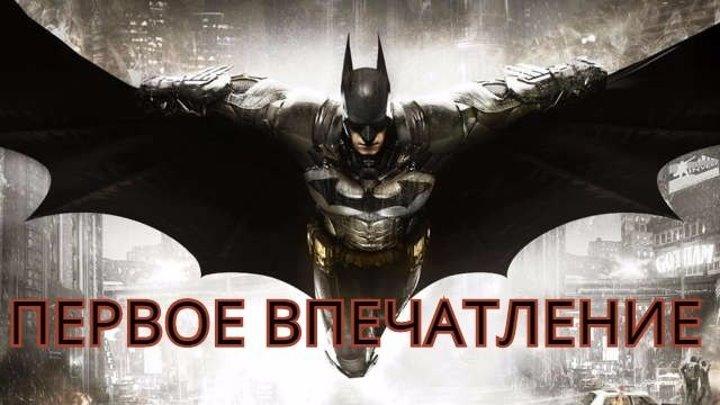 Batman Arkham Knight. ПЕРВОЕ ВПЕЧАТЛЕНИЕ. НАСТРОЙКА ГРАФИКИ.