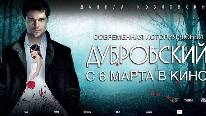 Дубровский 2014 HD+