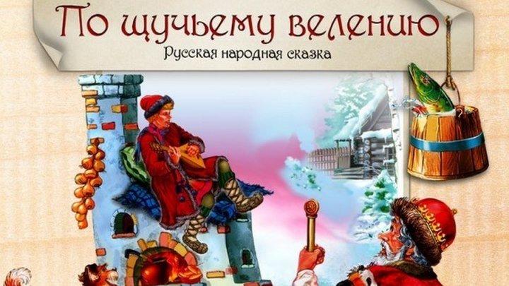 """В ГОСТЯХ У СКАЗКИ. МУЛЬТФИЛЬМ """" ПО-ЩУЧЬЕМУ ХОТЕНИЮ, ПО МОЕМУ ВЕЛЕНИЮ...""""Советские мультфильмы для детей и взрослых"""