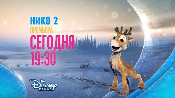 """Нико-2"" на Канале Disney!"