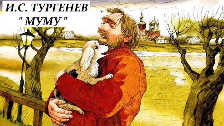 """5 кл. И.С. ТУРГЕНЕВ """" МУМУ """". ХУДОЖЕСТВЕННЫЙ ФИЛЬМ."""