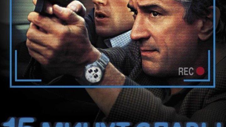 15 минут славы (2001), в ролях_ Роберт де Ниро, Карел Роден, Олег Тактаров.